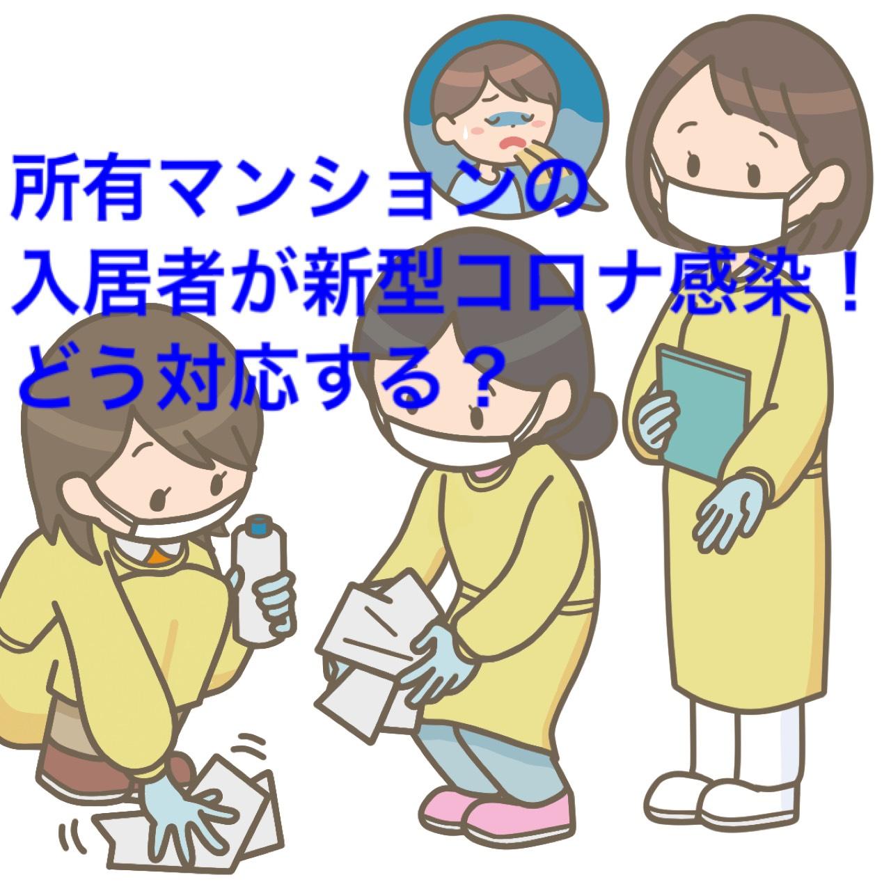 関西 コロナ ウイルス 感染 者